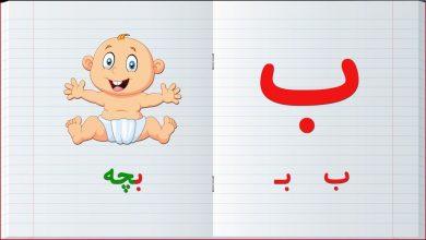 آموزش حروف الفبا به کودکان به چه روش هایی انجام می شود؟